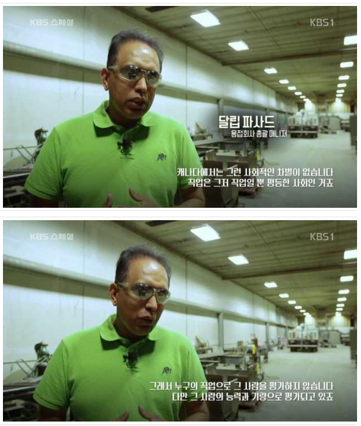 KBS스페셜 용접공.PNG