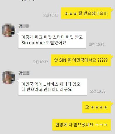 꾸미기_황인준 카톡내용.JPG