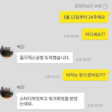 꾸미기_꾸미기_꾸미기_박건 카톡내용.JPG