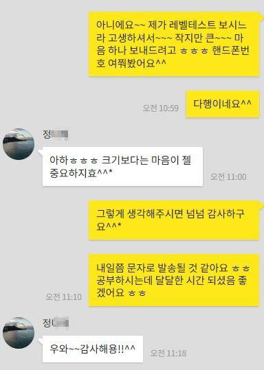 꾸미기_정다혜 카톡.JPG
