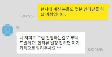 꾸미기_인터뷰.JPG