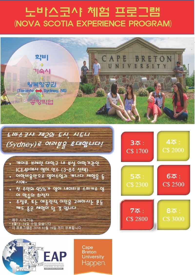 NEP Flyer.jpg