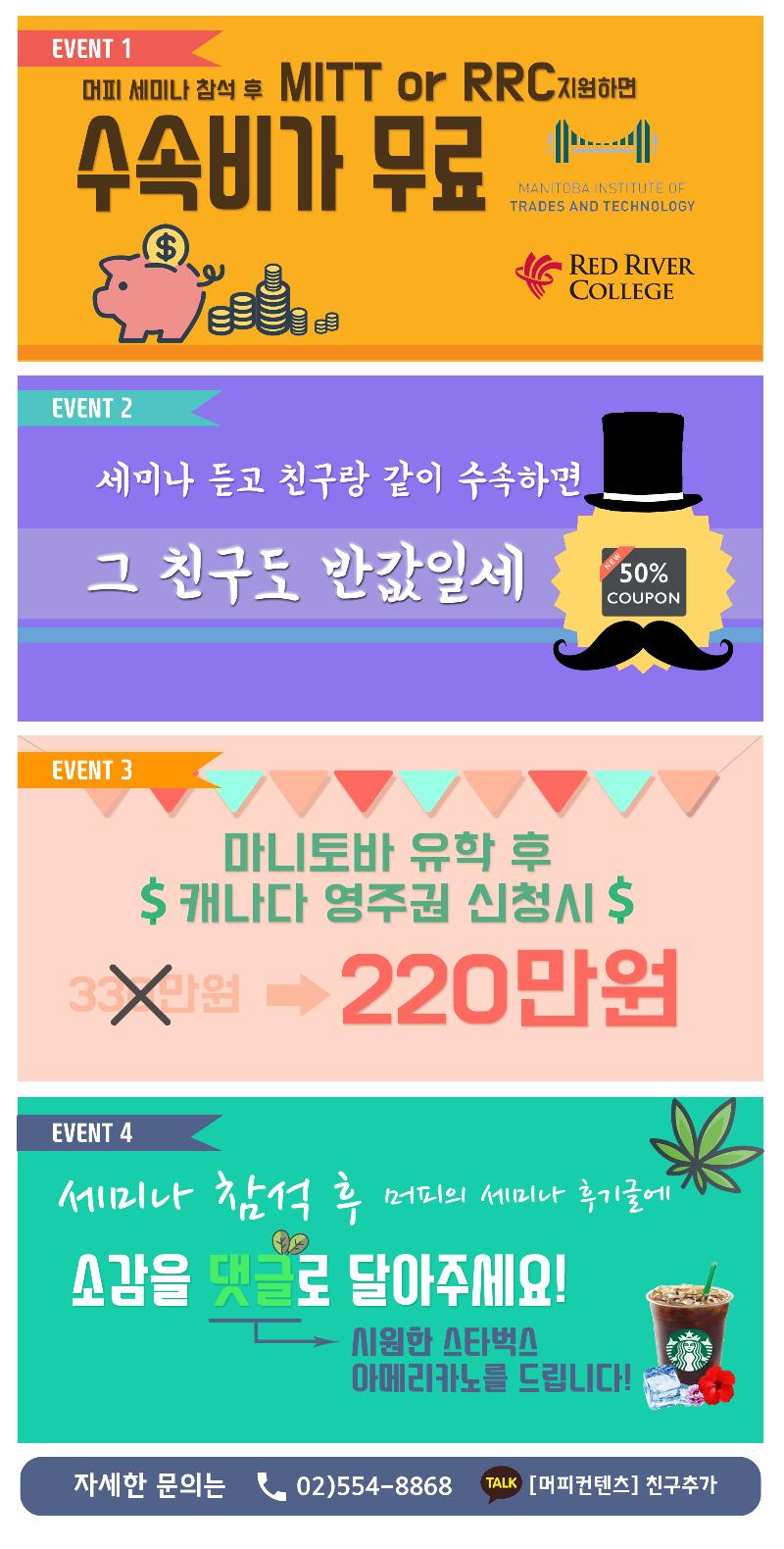 세미나 이벤트 copy.png