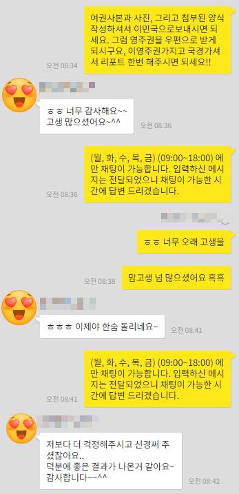 초청 영주권.png