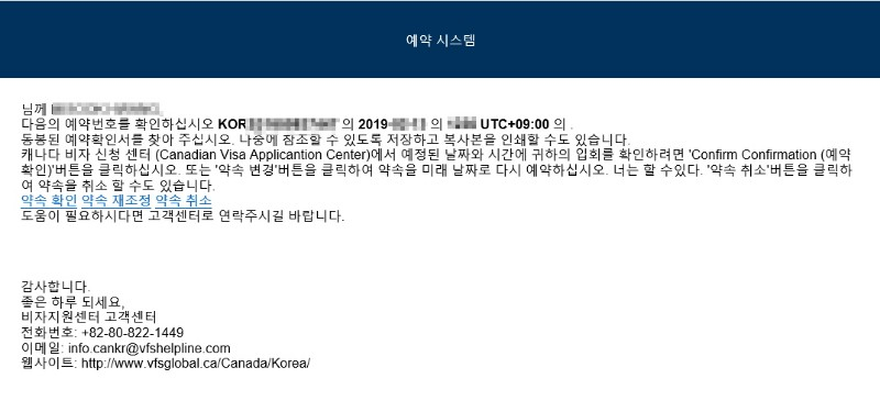 [꾸미기]바이오메트릭스 예약확인2.jpg