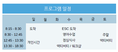 YLP시간표.PNG