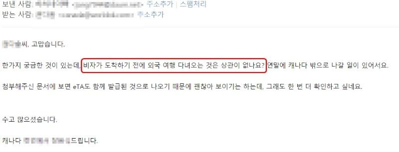 [꾸미기]비자 프로세스 중 한국 방문.jpg