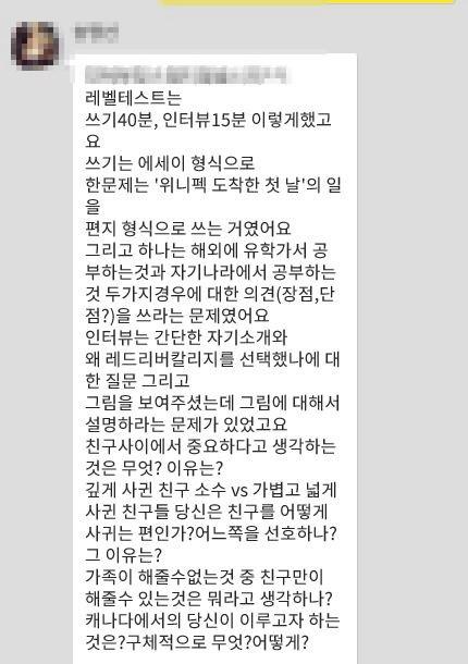 [꾸미기]rrc레벨테스트.JPG