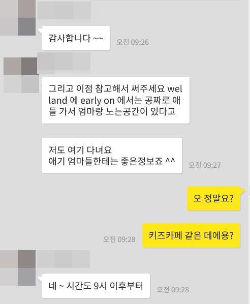[꾸미기]카톡-키즈공간.JPG