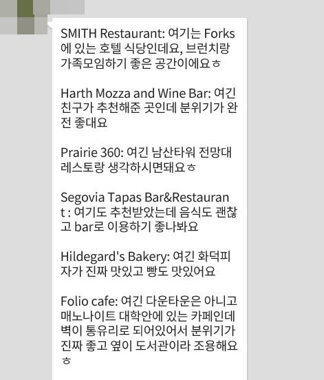 [꾸미기]맛집정보1.JPG