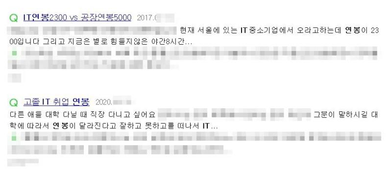 [꾸미기]한국 IT연봉.JPG