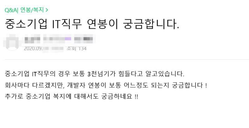 [꾸미기]중소기업 연봉이 궁금합니다!.JPG