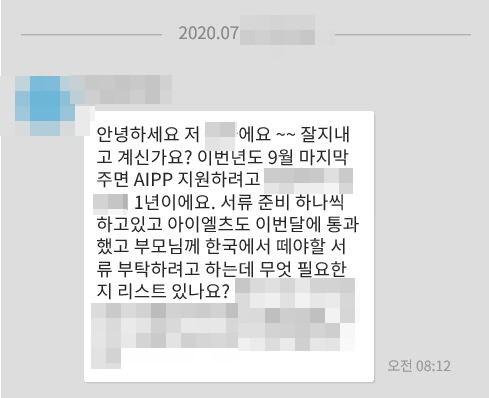 [꾸미기]cho AIPP첫문의.JPG