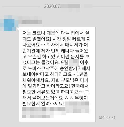 [꾸미기]cho AIPP서류 전달문의.JPG