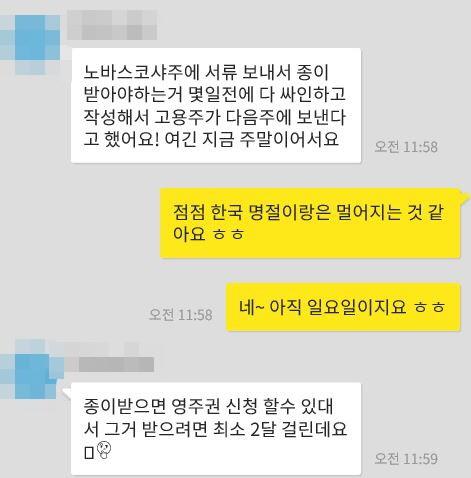 [꾸미기]cho-10월 연락.JPG