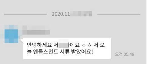 [꾸미기]cho엔돌스먼트 받음.JPG