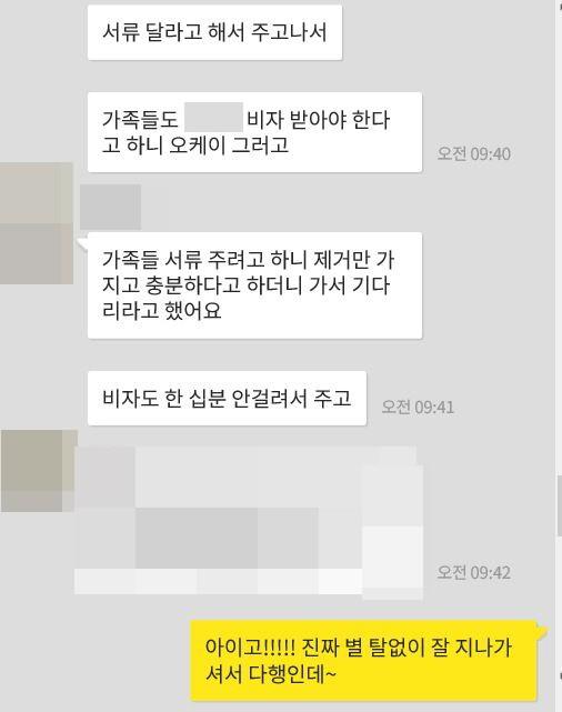 [꾸미기]최근입국3.JPG