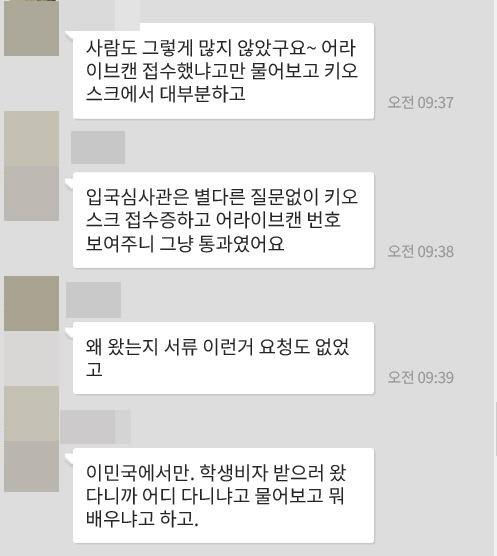 [꾸미기]최근입국2.JPG