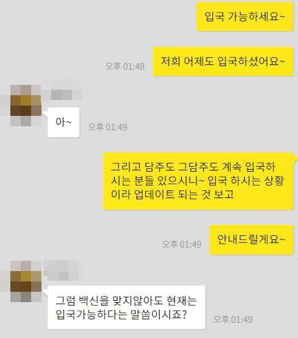 [꾸미기]입국가능.JPG