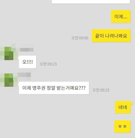 [꾸미기]인디맨드 영주권.JPG