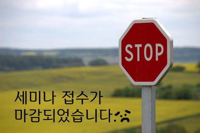 stop-634941_640.jpg