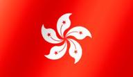 홍콩 신원조회