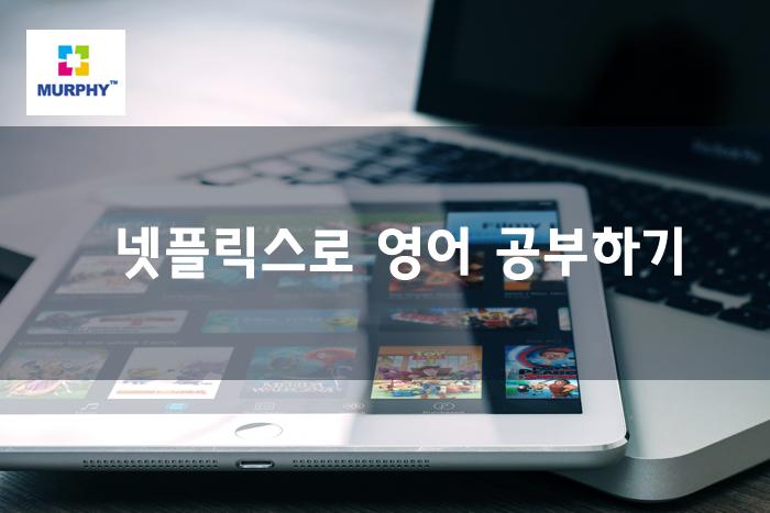 넷플릭스 이용해서 영어 공부하기!