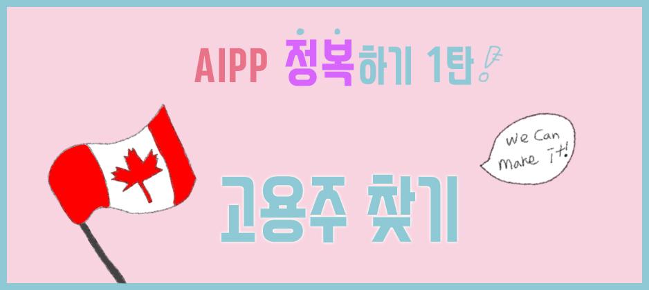 [AIPP 정복하기 1탄]  고용주 찾기