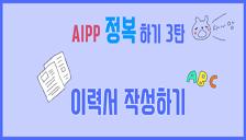 [AIPP정복하기3탄] 이력서 작성하기