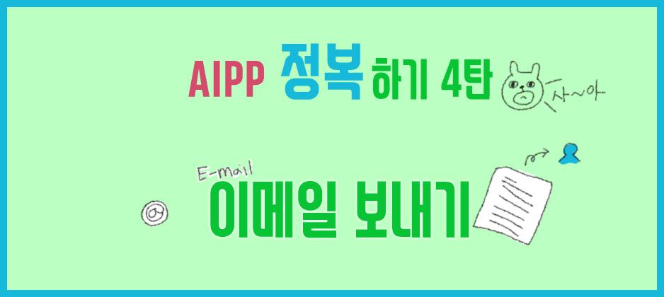 [AIPP 정복하기 4탄] 이메일 작성하기