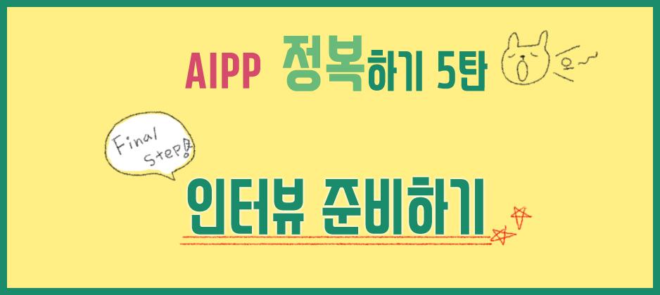 [AIPP 정복하기 5탄] 인터뷰 준비하기