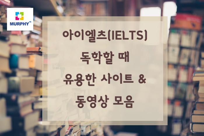 아이엘츠(IELTS) 독학으로 공부할 시 유용한 사이트 모음
