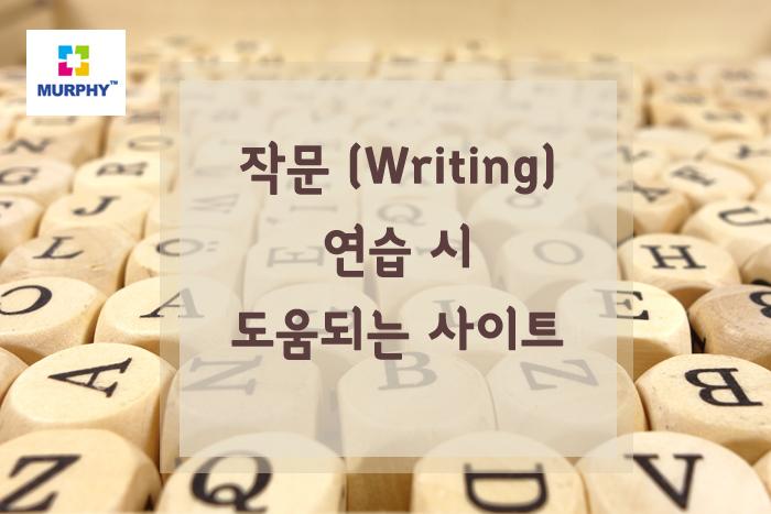 작문(Writing)에 도움이 되는 Purdue Online Writing Lab