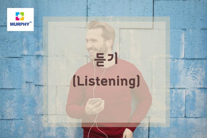 아이엘츠 듣기(Listening) 시험