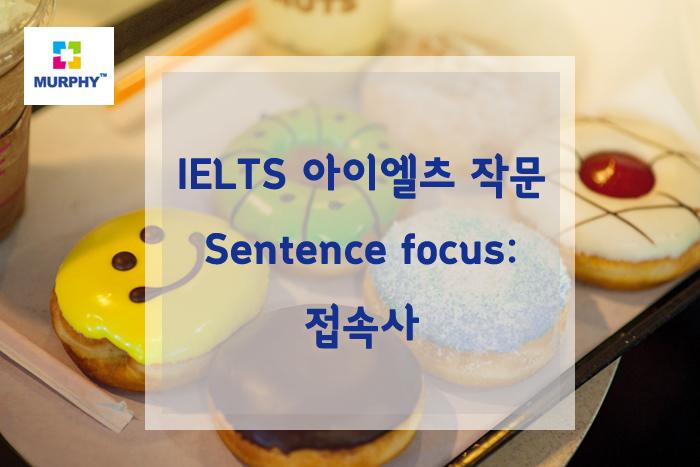 IELTS 아이엘츠 작문 Sentence focus: 접속사