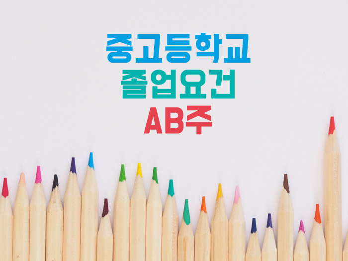 [조기유학] 캐나다 중고등학교 졸업요건(Canada Secondary school Graduation requirements) - AB②