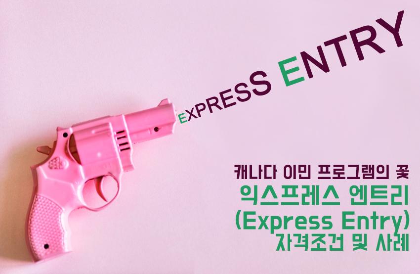 캐나다 이민 프로그램의 꽃! 익스프레스 엔트리(Express Entry)의 자격조건 및 사례를 소개합니다!