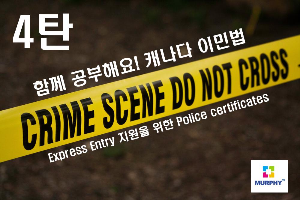 [함께 공부해요 캐나다 이민법 4탄] 익스프레스 엔트리(EE) 지원을 위한 범죄사실증명 (Police Certificates)