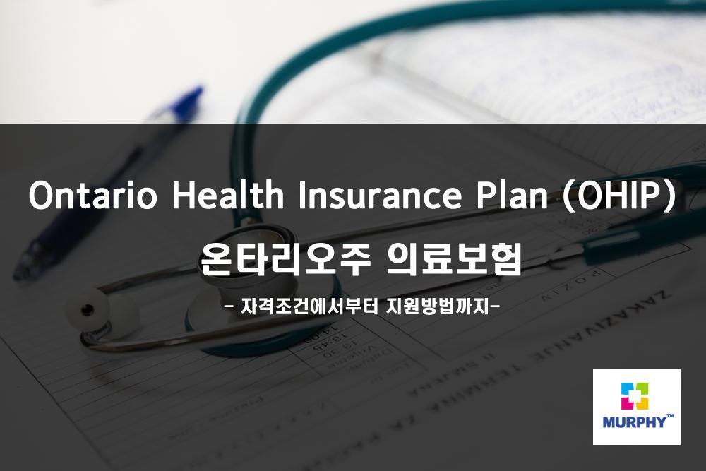 온타리오주 의료보험 혜택 (Ontario Health Insurance Plan (OHIP))
