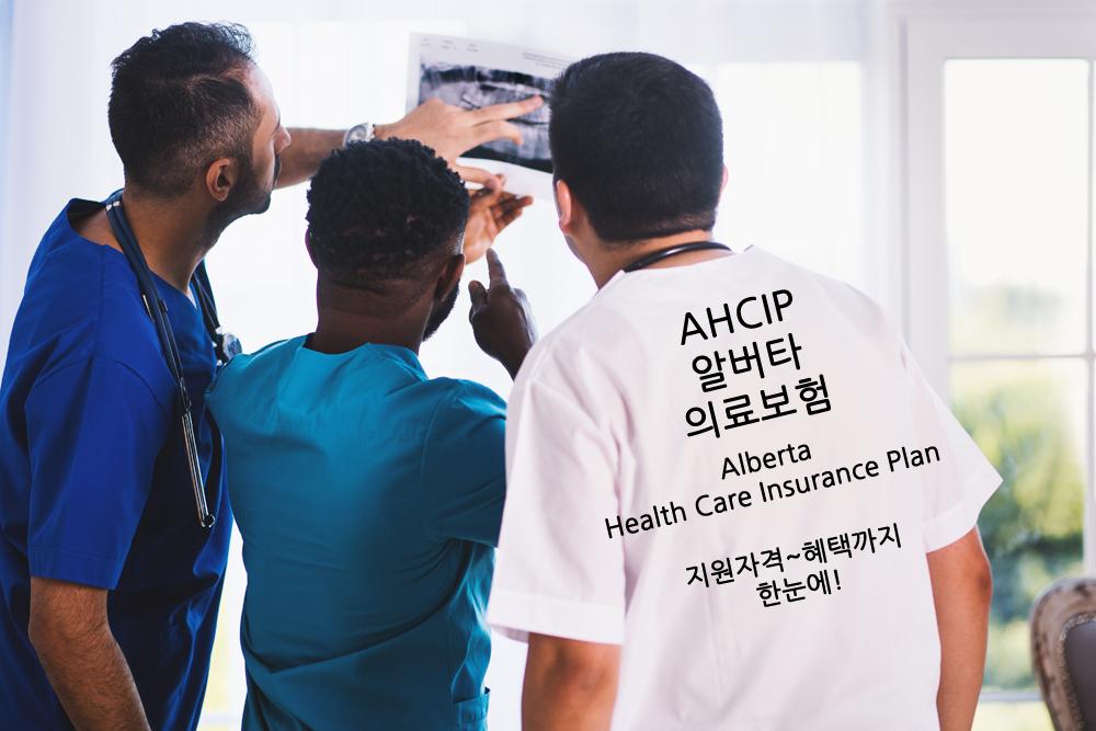 [AHCIP]알버타 의료보험