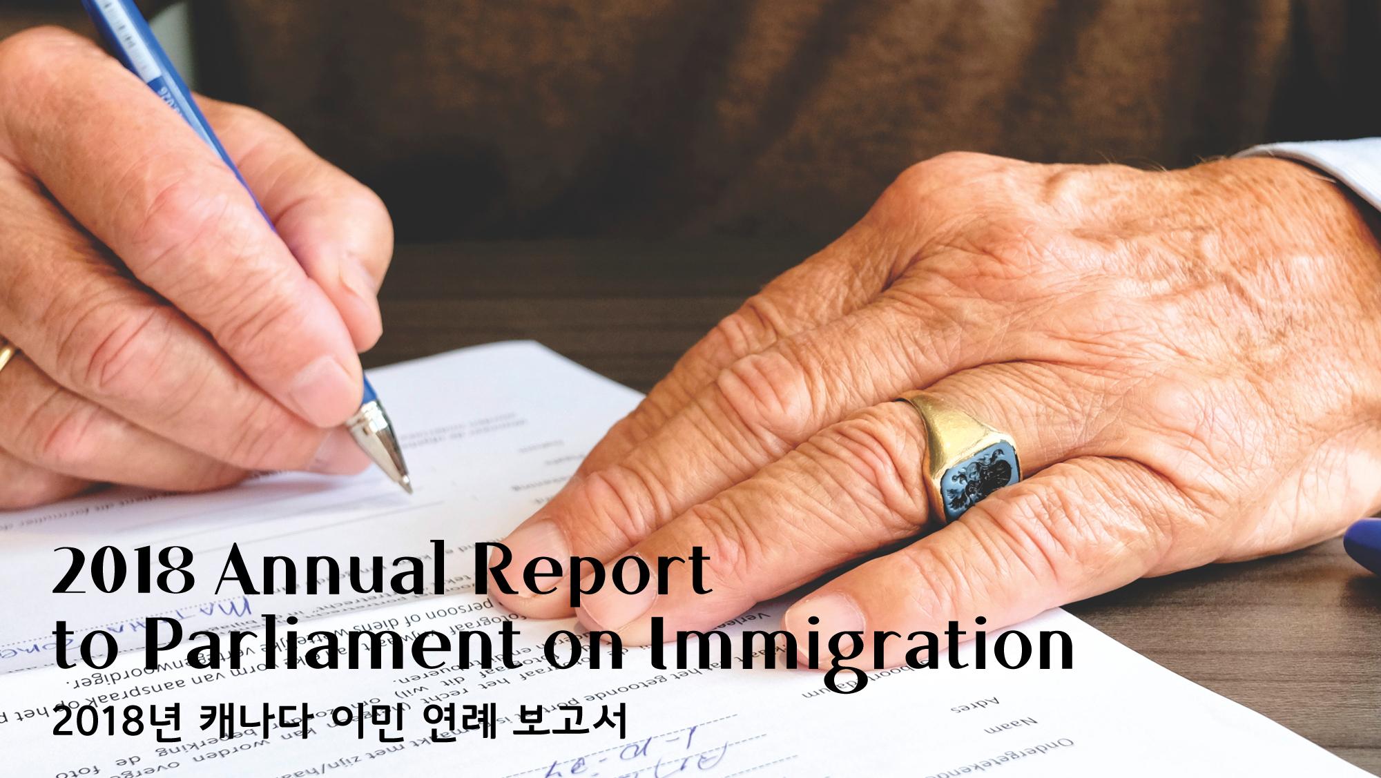 2018년 캐나다 이민 연례 보고서