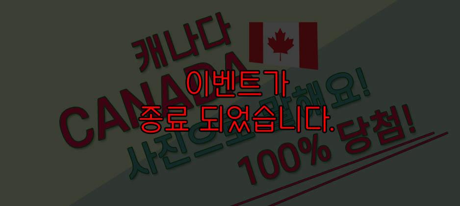 [머피이벤트] 사진이벤트 종료 알림 및 캐나다 생활을 공유해드립니다!!