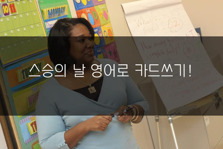 스승의 날 편지를 영어로 써봐요!