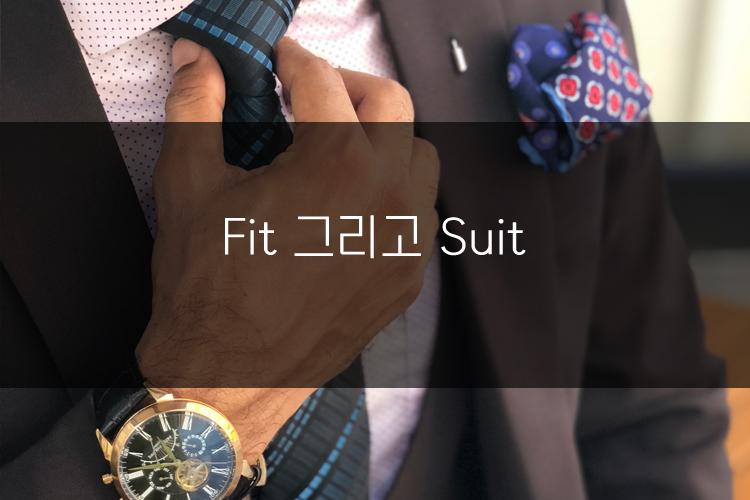 머피의 오늘의 문법!  Fit 그리고 Suit