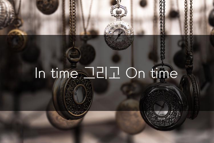 머피의 오늘의 문법! In time 그리고 On time