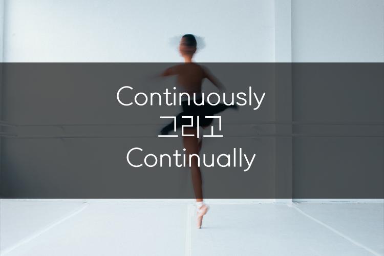 머피의 오늘의 문법! Continuously 그리고 Continually