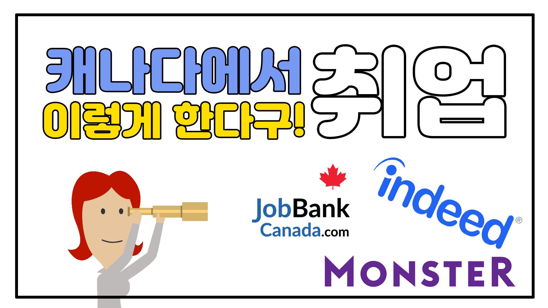 캐나다에서 취업, 이렇게 한다구!