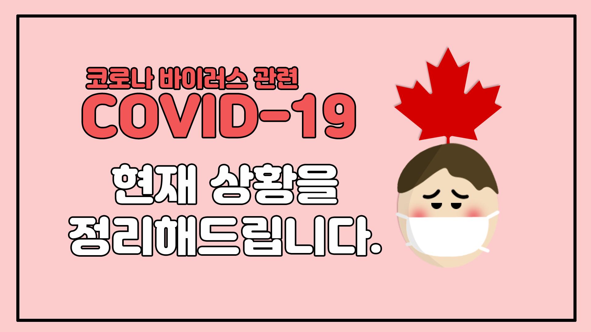 코로나(COVID-19) 관련 캐나다 이민국 발표 및 상황을 정리해드립니다!