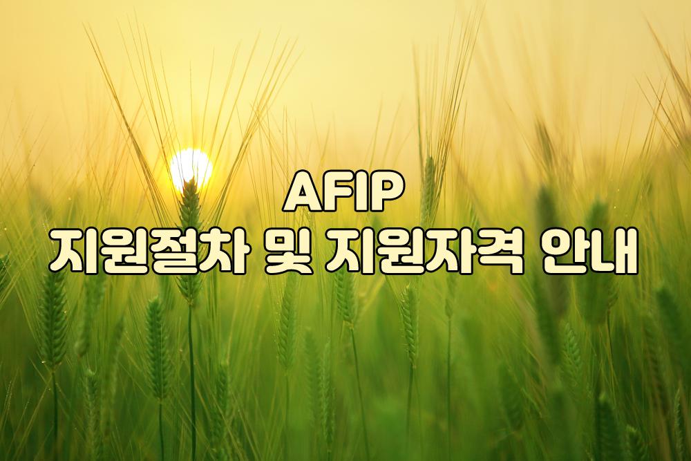 농장/농업이민: Agri-Food Immigration Pilot (AFIP) 지원자격 및 절차 안내